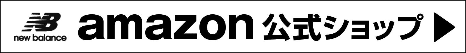 ニューバランス amazon 公式ショップ