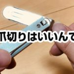爪切りの画像
