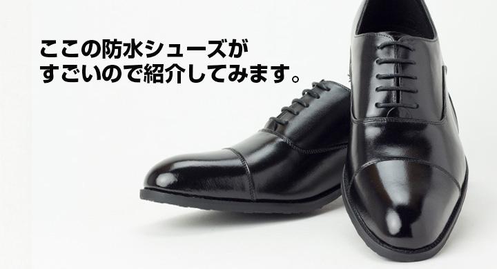 ビジネス 革靴 おすすめ