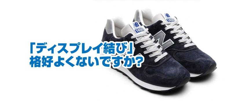 d6c2b48fda428c ディスプレイ結びで靴紐の結び目をスマートに隠す方法!コレを使えば簡単 ...